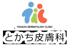 とかち皮膚科ロゴ